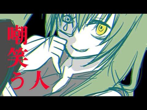 【VY1/初音ミク】嘲笑う人【オリジナル】