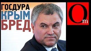 Скрепонутым захотелось компенсации от Украины