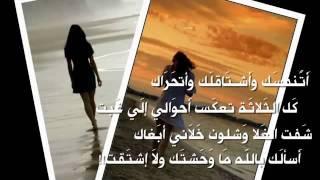 مازيكا من عشقتك - عادل محمود - كلمات الشاعر فهد الرويضان تحميل MP3