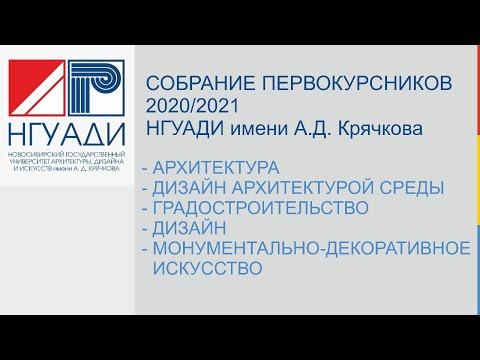 Собрание первокурсников 2020/2021 НГУАДИ имени А.Д. Крячкова