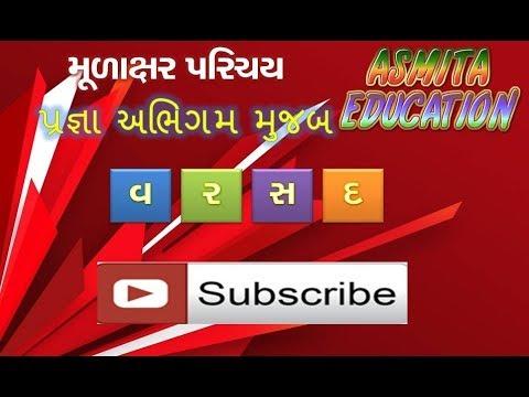 ગુજરાતી મૂળાક્ષર પરિચય (વ,ર,સ,દ)- gujarati alphabet