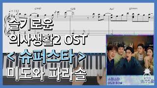 미도와 파라솔 - 슈퍼스타 (Superstar) (슬기로운 의사생활 시즌2 OST Part 6)