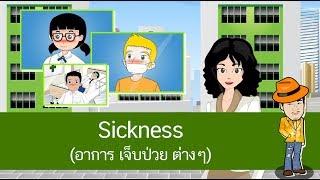 สื่อการเรียนการสอน Sickness (อาการ เจ็บป่วย ต่างๆ) ป.4 ภาษาอังกฤษ