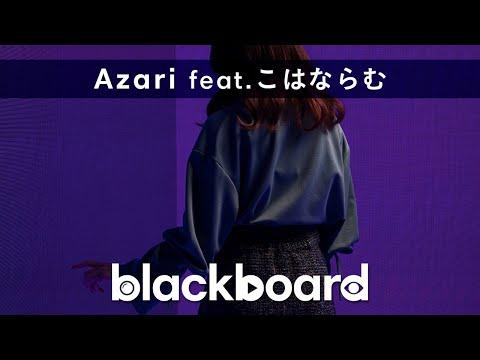 Azari「Casino feat.こはならむ (blackboard version)」