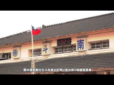 斗南環教館