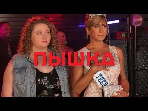 Пышка - Русский трейлер (2019)