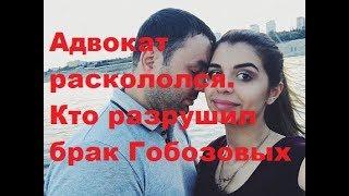 Адвокат раскололся. Кто разрушил брак Гобозовых. ДОМ-2, Новости, ТНТ