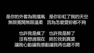 動力火車&閻奕格 - 只願和你相愛(歌詞版)