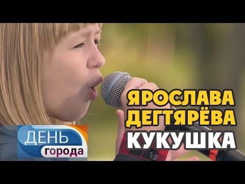 Ярослава Дегтярёва – Кукушка (Голос Москвы, 09.09.2017)