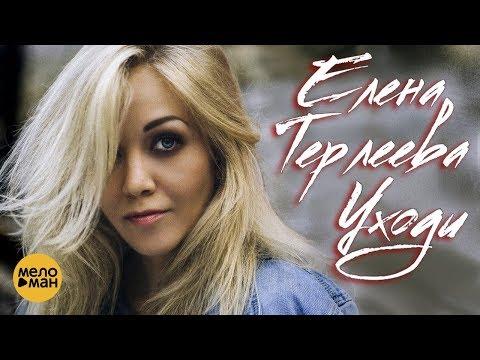 Елена Терлеева - Уходи