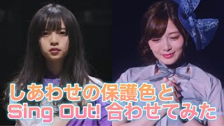 しあわせの保護色 × Sing Out! / 乃木坂46
