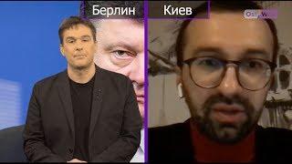 Сергей Лещенко о вине Порошенко, скелетах Зеленского и Тимошенко, а также о выборах в Украине
