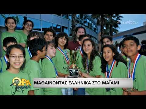 Μαθαίνοντας Ελληνικά στο… Μαϊάμι! | 10/07/2019 | ΕΡΤ