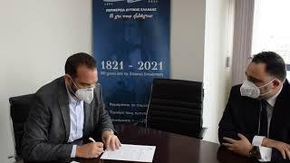 Υπογραφή σύμβασης για την ανάδειξη της ιστορίας και του πολιτισμού της Περιφέρειας Δυτικής Ελλάδας
