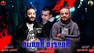 مهرجان٢٠١٩.. المعجزه المميته... شواحه.. التانجو.. توزيع.. زيزو المايسترو.. Suhaib Safyn تحميل MP3