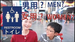 Toilets in U.S. vs Japan 車椅子トイレ日米比較 in a wheelchair, Bathroom, LGBT