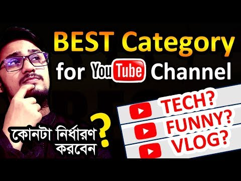 Best Category for YouTube Channel (Bangla Tutorial) 2020