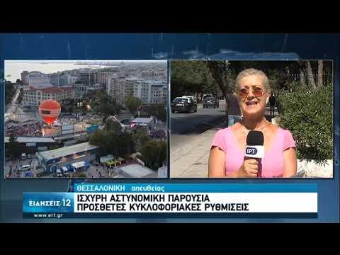 Θεσσαλονίκη | Συγκεντρώσεις εργατικών συνδικάτων και φορέων | 12/09/2020 | ΕΡΤ