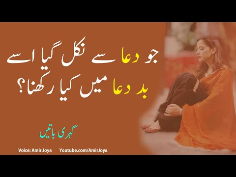 Download best quotes   jo dua se nikal gaya    Amazing Quotes About Life    inspirational quotes about life Mp4 HD Video and MP3