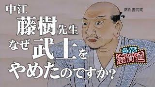 近江聖人 中江藤樹が武士をやめた理由とは?:クイズ滋賀道