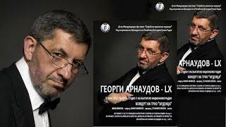 Георги Арнаудов на 60 години
