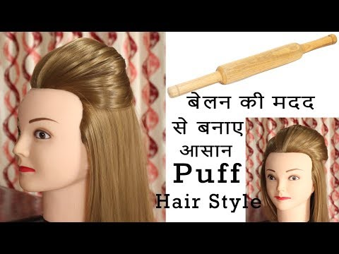 बेलन से बनाये ये आसान सा Puff hairstyle || puff hairstyle help of roller || hairstyle for girls