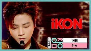 [쇼! 음악중심] 아이콘 -뛰어들게  (iKON -Dive) 20200229
