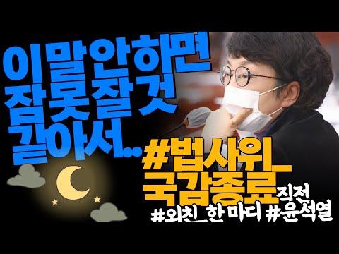 """김진애, """"제가 이 말 안 하고 가면 잠을 못 잘 거 같아서..."""""""