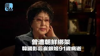 曾遭朝鮮綁架做金日成續弦?韓國影后崔銀姬91歲傳奇人生謝幕《華爾街人物》2018年4月17日