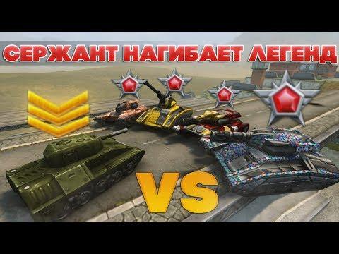 ТАНКИ ОНЛАЙН l СЕРЖАНТ ПРОТИВ ЛЕГЕНД l М1 VS М4