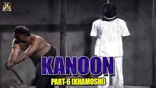 KANOON Part-6 (KHAMOSHI) - Most Entertaining Tv Serial Full HD - Evergreen Hindi Serials