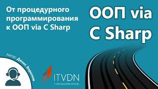 От процедурного программирования к ООП via C Sharp