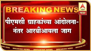 Mumbai | PMC Bank Account Holder Protest Against PMC Bank | Update