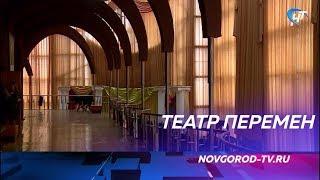 Новгородский театр драмы скоро преобразится