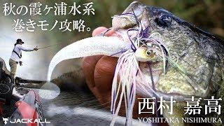 バス釣り秋の霞水系巻きモノ攻略。ビークロールスイマー&チャブル/ジャッカル西村嘉高