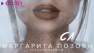 Маргарита Позоян - СЛ | Acoustic Version | Official Audio | 2019