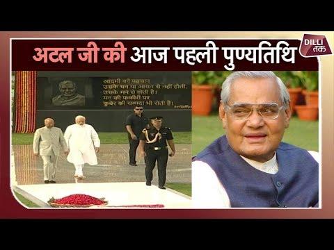 पूर्व PM Atal Bihari Vajpayee की पहली पुण्यतिथि, राष्ट्रपति-PM समेत दिग्गजों ने दी श्रद्धांजलि...