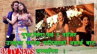 पुजा,निता,पल र नाजिर उत्कृस्ट नायक नायिकाको अवार्ड बाट सम्मानित || BM TV NEWS SEPT 17