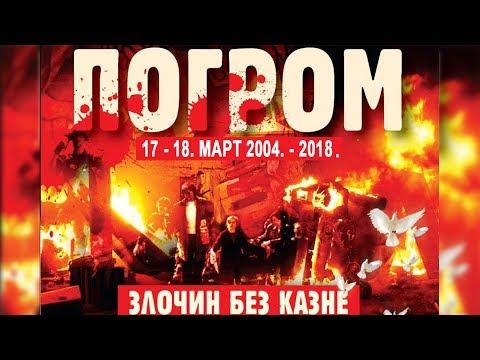 Prošlo je 14 godina od pogroma Srba s Kosova i Metohije, kada je proterano oko četiri hiljade Srba sa svojih ognjišta na koja se nikada nisu vratili. Ubijeno je između 14 i 19 ljudi, spaljene su crkve i manastiri, uništeno je sve što se moglo…
