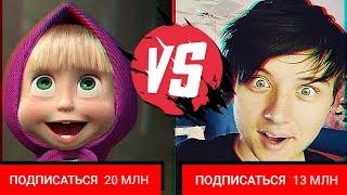 САМЫЙ ПОПУЛЯРНЫЙ ЮТУБ КАНАЛ В РОССИИ / обогнал Ивангая и СливкиШоу