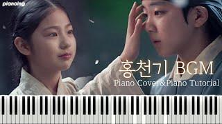 홍천기 아련한 BGM 모음 💫 Piano Cover