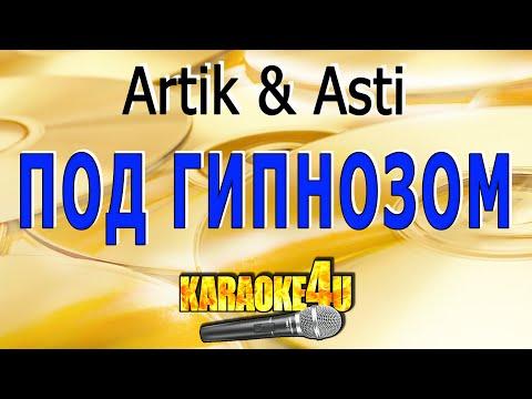 Artik & Asti | Под гипнозом | Караоке (Кавер минус)