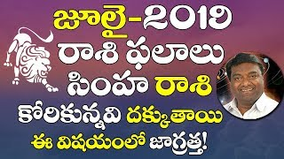 simha rasi july 2019 - TH-Clip