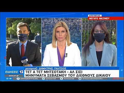 Στην Αθήνα ο Αιγύπτιος πρόεδρος | Συναντήσεις με Σακελλαροπούλου και Μητσοτάκη | 11/11/20 | ΕΡΤ