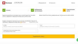 5. Регистрация на портале ОФД и активации кассы