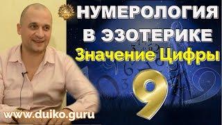 Нумерология в Эзотерике - Значение цифры 9 Выбор своего пути  + мантра для реализации - А. Дуйко