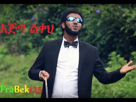 """Ejig Likeh"" እጅግ ልቀህ Eyob Ali New Amharic Gospel Song 2016(Official Video)HD"