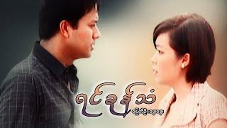 မြန်မာဇာတ်ကား - ဟတ်ဘိ (Heart Beat) - ပြေတီဦး ၊ ဖွေးဖွေး - Myanmar Movies - Love - Drama - Romance