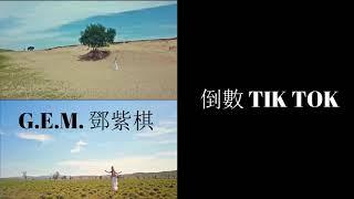 G.E.M.鄧紫棋| One Hour | 倒數 TIK TOK