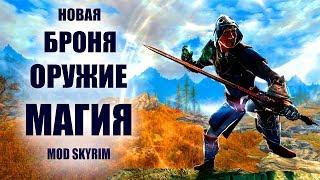 Skyrim | Лучшие моды Skyrim Special Edition